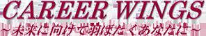 キャリア・ウィングス | 東京・中野 人材育成とリーダーシップ・キャリア開発